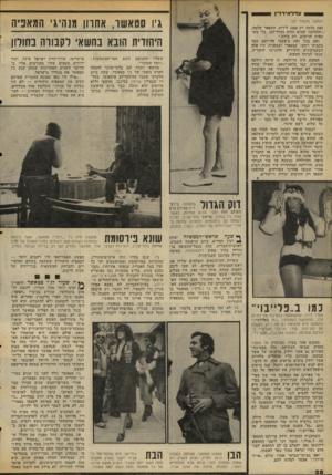 העולם הזה - גליון 2062 - 9 במרץ 1977 - עמוד 28 | עד־דאידל־ו גיו זטאשר, אחרון מנהיגי המאפיו היהודית הובא בחשאי לקבורה בחולו1 (המשך מעמוד )27 זאת עלתה רק 1000 לירות, התפאר שלמה, ״והחלטנו שהיא תהיה כחול־לבן. בלי