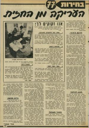 העולם הזה - גליון 2062 - 9 במרץ 1977 - עמוד 31 | רו,ט-- <734.11מ#ד׳ד,מ ///מוי 3מ אני חייב לציבור, לפחו ת, דו״ח־ביניים על ה מאמצים ל ה קי ם חזית״שלום. השמועות, הלחי שות והידיעות הכוז״ בות על נושא זה תכפו בי מי