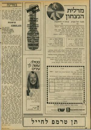 העולם הזה - גליון 2062 - 9 במרץ 1977 - עמוד 42 | במדינה מדלית הניצחון מכבי תל-אביב (המשך מעמוד )33 השומרים על המחסום של ממ״ן לחצו על כפתור. יצאתי את איזור ממ״ן, אחרי שראיית בסך־הכל 23 עובדים ב־כמעט אפם״מעשה.