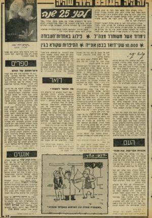 העולם הזה - גליון 2062 - 9 במרץ 1977 - עמוד 43 | זה היה בליון ״העולם דזזדד׳ שיצא לאור לפני 25 עונים בדיוק, הביא כתבה מאת אהרון דולב, תחת הכותרת ״סעדיה ומרים חיילי ,1948 חלמו על שיכון ועודם חולטים היום.״ בעזרת