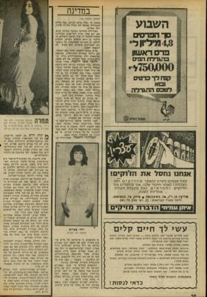 העולם הזה - גליון 2062 - 9 במרץ 1977 - עמוד 46 | במדינה (המשך מעמוד )45 סימון, וזו נטלה אותה לביתה. אצל עליזד, התגוררה באותה עת נערה צעירה אחרת, רחל צארום. האידיליה ההדוקה נמשכה כארבע שנים. ואז, יום אחד, הגיע