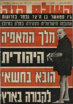 העולם הזה - גליון 2062 - 9 במרץ 1977 - עמוד 52 | ג׳ו ססאשו בן ה־ 72 נפטר בזוועות אהובתו הישראלית הצעירה במלון במינכן