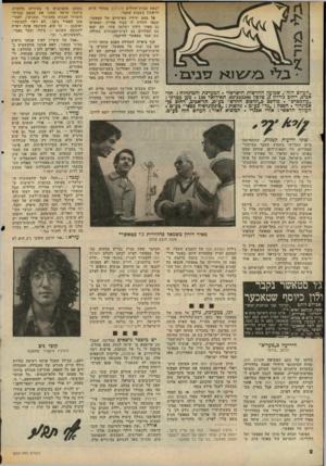 העולם הזה - גליון 2063 - 16 במרץ 1977 - עמוד 2 | לפני שבועות אחדים הביע קובי ניב, ביותר על מעשיהם של אנשי סינדיקאט־הפשע האמריקאי לשעבר בי-שראל, היה במדורו, את דעתו על רמת־החיים של זה אך טיבעי שהכתב יפנה דווקא