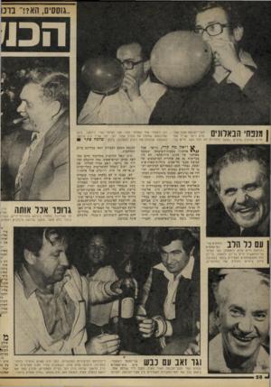 העולם הזה - גליון 2063 - 16 במרץ 1977 - עמוד 30 | ח״כ יגאל הורוביץ מהליכוד דרש החלפת שחקן וטיים־אאוט.