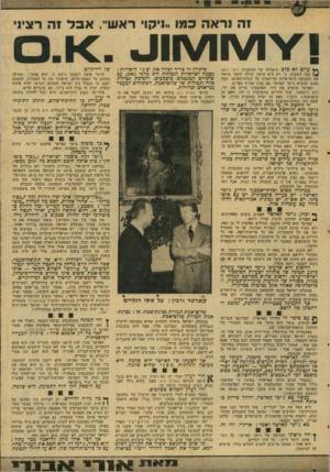 העולם הזה - גליון 2064 - 23 במרץ 1977 - עמוד 15 | יכולה לתאר כראוי את התגובה הישראלית הרישמית על קבלת־הפנים, שבה נפגש הנשיא ג׳ימי קארטר עם נציג אש״ף באדם. קארטר מושיט את היד. … קארטר הוא עדיין חובבן. … עכשיו