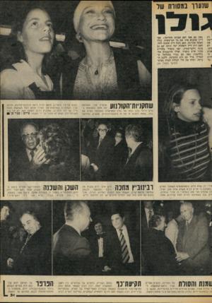 העולם הזה - גליון 2064 - 23 במרץ 1977 - עמוד 31 | דן, שלא חילק קומפלמנטים לשחקני הסרט ן במבוכה כי אריק לביא משחק אותו טוב. … רבין ואשתו לאה הירבו להחמיא לשחקנים, במייוחד לאריק לביא.