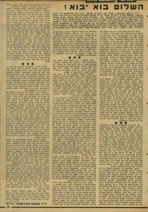 העולם הזה - גליון 2065 - 30 במרץ 1977 - עמוד 13 | היא גם ביטאה את הסתייגויותיהם של הפלסטינים מהחלטת ׳מועצת־הביטחון ,242 בהצהירה במפורש כי ״אש׳׳ף דוחה את החלטה ,242 שאש״ף היה אולי מקבל את החלטה , 242 אילו הכירה