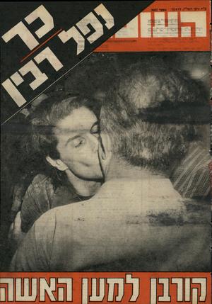 העולם הזה - גליון 2067 - 13 באפריל 1977