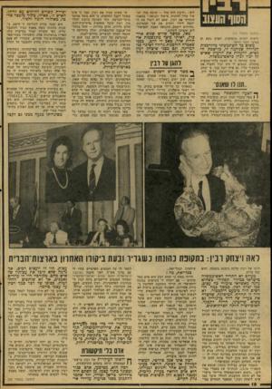 העולם הזה - גליון 2067 - 13 באפריל 1977 - עמוד 16 | הנשיא לו היה יכול להטיל את התפקיד עליו, גם אילו רצה בכך, כי יצחק רבין לא היה אז חבר־כנסת. … כי התנגדתי לרבים ממעשיו של יצחק רבין, והייתי ער לכל מחדליו. …