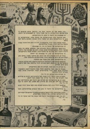 העולם הזה - גליון 2068 - 20 באפריל 1977 - עמוד 19 | היי, השם שלי זה גוליבר, אבל פה, ביזראל, כולם קוראים לי אינדיפנדנס. אינדיפנדנס, כי אני תמיד אומר יס לעצמאות של יזראל. כי עצמאות של יזראל זה טוב, זה אינדיפנדנס.