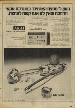 העולם הזה - גליון 2068 - 20 באפריל 1977 - עמוד 20 | האז! ל־־מפצח האגחים׳ במערכת אקאי שיזוכה שאין לנו אגח קשה לפיצות ישנן מערכות סטריאו ששמן מגיע לאוזנך חדשנת לבקרים. אך האם הצלילים המגיעים לאוזנך ממערכות אלה.