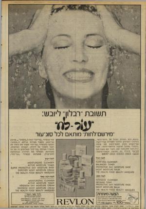 העולם הזה - גליון 2068 - 20 באפריל 1977 - עמוד 22 | תש 1ב ת ״רבלון״ ליובש: ׳׳מירשם־לחות׳ מו תאםלכל סזג־ שר היובש, הוא האוייב הגדול של היופי־הנשי . הל חו ת -ה מרכיב• החיוני לשמירת נעורי־העור. עור״הפניס זקוק