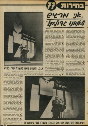 העולם הזה - גליון 2068 - 20 באפריל 1977 - עמוד 23 | ׳׳ מיכהמיימון, מראשי הפנתרים השחורים : • ״המערך יצר את הפער העדתי. … ואילו ד״ש מייצגת את הבורגנות השמנה, כפי שנוכחנו לדעת בבחירות הפנימיות שחיו בה.״ • ״תנועת