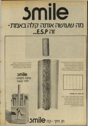 העולם הזה - גליון 2068 - 20 באפריל 1977 - עמוד 26 | 116 וווצ ש עו ש ה או ת ה קלהבאמת- סיגריות רבות מתיימרות להיות קלות... אך !16 וח 5היא שונה. היא אתרת. היא הסיגריה הראשונה בישראל המאפשרת לך לוותר על מרבית