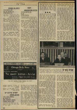 העולם הזה - גליון 2068 - 20 באפריל 1977 - עמוד 29 | וחצי כבשו הגרמנים את ליטא ומשפחת בריק, עם שאר יהודי קובנה נכלאה בין חומות הגטו שם נאלצה לשהות כשלוש וחצי שנים. שנות ילדותו של אהרון ברק עברו עליו תוך חרדה
