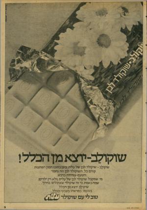 העולם הזה - גליון 2068 - 20 באפריל 1977 - עמוד 3 | שו קו ל ב־יז צ א מן הכלל ! שוקולב -שוקולד לבן של עלית,צופן בחובו המון הפתעות קודם כל, השוקולד לבן וזה נחמד והטעם־צפיחית בדבש. מי שמקבל שוקולד לבן של עלית(ולא