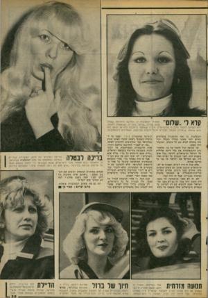 העולם הזה - גליון 2068 - 20 באפריל 1977 - עמוד 35 | קרא לי ״שלום יפהפיה יוגוסלבית זו, שמרבה להזדהות בשמה, ענתה במילה ״שלום״ בעברית, כשנשאלה לזהותה. היא הספיקה ללמוד׳ מילה זו מהישראלים הרבים ששוטטו ברחובות בלגראד