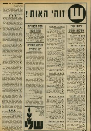 העולם הזה - גליון 2068 - 20 באפריל 1977 - עמוד 36 | ׳בחירות ד די (המשך מעמוד )23 זוהי האות! אירועי שד אסיפות וחוגים (רשימה חלקית) ביו ם ה 24.4.77 , • תל־אביב, אצל רונית קרנר, רח׳ אמיל זולא ,21.00 ,13 דני פתר. •