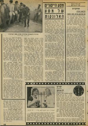 העולם הזה - גליון 2068 - 20 באפריל 1977 - עמוד 45 | קולנוע שחקנים ו, לואם הודדן אני מרגיש 13־1131־11־ דסוף! כל מי שראה את הסרט רשת שידור יסכים, בוודאי, שאחת ממעלותיו הגדולות ביותר היא איכות המישחק בו, ו־במייוחד