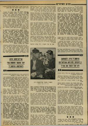 העולם הזה - גליון 2068 - 20 באפריל 1977 - עמוד 54 | נתיב המינויים (המשך מעמוד )53 ממפקדים שונים — עוד הרבד. לפני המילחמה — תיאורים זהים־בעיקרם. במצב זה, נדיר הדבר מאד־מאד, שיקום מפקד בצה״ל וישמיע באופן ברור את