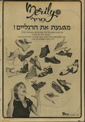 העולם הזה - גליון 2068 - 20 באפריל 1977 - עמוד 58 | 300 דגמים משגעים של נעלי נשים ־צעירות ואופנתיות ״מרילי״ משגעות הקיץ את הרגליים. משגע,משגע,משגע כשיש מבחר עצום ונפלא כזה במחירים כה נוחים ועוד באיכות המשגעת של