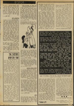 העולם הזה - גליון 2068 - 20 באפריל 1977 - עמוד 8 | (המשך מעמוד )7 לשם קריאה קלה במשך נסיעה משעממת. ונזנחים לאחר־מכן על המושב שפונה) ושדות־התעופה של לונדון, ניו־יורק, פאריס, פרנקפורט ורומא. הוא (ברטוב) מציע