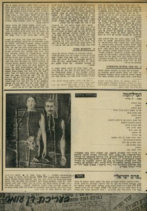 העולם הזה - גליון 2069 - 27 באפריל 1977 - עמוד 53 | מילחמת שלושים השנים תמה בתבוסתם של בני־אור.