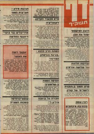 העולם הזה - גליון 2070 - 4 במאי 1977 - עמוד 2 | הבחירות של המערך. היה זה אחרי שפרם הסכים לקבל את תוכנית ירושלים של קולק ולבדוק את האפשרות למנות בממשלה הבאה, אם יעמוד כראשה. שר מייוחד לענייני ירושלים, ובן