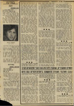 העולם הזה - גליון 2070 - 4 במאי 1977 - עמוד 20 | מציירלהתפטר * (המשך,מעמוד )19 שתי חטיבות־הרגלים שנבדקו על־ידי מבקר־המדינה כמידגם לחטיבות צה״ל היו שתי חטיבות מילואים בעלות עבר מפואר. לגבי החטיבה בפיקוד הדרום