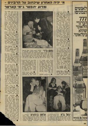 העולם הזה - גליון 2070 - 4 במאי 1977 - עמוד 22 | לאנשים הנמנים! 777 הברנדי הלאומי שהוא בינלאומי. מ׳ יהיה האחרון שיכ תוב עד הרב!׳ - ומדוע יתפטרג׳ימי קארטר 0במסיבת יום־העצמאות המסורתית שהתקיימה בביתו של