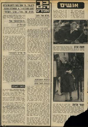 העולם הזה - גליון 2070 - 4 במאי 1977 - עמוד 23 | אנ שי ם של הפועל תל־אביב, ריפ־עאת טורק, עומד להפוך כוכב-קולנוע. הבמאי עקיבא מי שניהל את הסיננז־טק הישראלי ומנהל כעת את הסינמטק הצרפתי, עומד ל ביים אותו בסרט