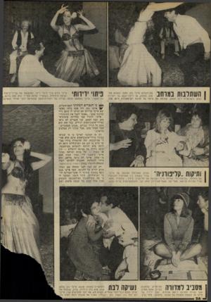 העולם הזה - גליון 2070 - 4 במאי 1977 - עמוד 26 | ספן־השלוס אייבי נתן נסחף, כשהוא מת־ך 1 1 0 11111111 1 1 1 1 # 1 -1 1 1 1 1111111 יי מוגג מצחוק, אל ריקוד־הבטן של רקדנית הבטן הישראלית ריקי חלפון, שהיווה את