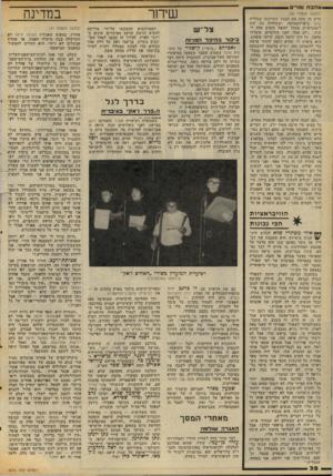 העולם הזה - גליון 2070 - 4 במאי 1977 - עמוד 32 | * — יאהבה נמרים י* (המשך מעמוד )30 סיים זה עתה את הצגת תערוכתו בגלריה שחף ביפדהעתיקה, ושסידרה בת שש ליטוגרפיות משלו יוצאת בימים אלה ל שוק :״יום אחד, לפני