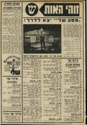 העולם הזה - גליון 2070 - 4 במאי 1977 - עמוד 33 | השבוע תתקיים המכירה הפומבית! זוהי האות ע של״ צא לדרך ! במשך תישעה ימים יעמוד (או ייטע) כמרבז מערכת-הבחירות של מחנה שלי קרון מייוחד־במינו. הוא עוצב על־ידי חתן
