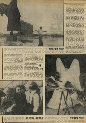 העולם הזה - גליון 2070 - 4 במאי 1977 - עמוד 35 | שאינד, צרפתית, קל־וחומר כשמדובר בכלי- התיקשורת הממלכתיים שלהם. היא הגיעה פאריסה שבוע לפני פתיחת התערוכה, כשצוות האירגון שלה עושה שם בהכנות כבר שבועיים