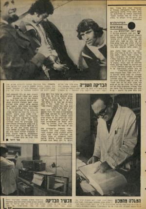 העולם הזה - גליון 2070 - 4 במאי 1977 - עמוד 37 | זמן־בעירה משלו. קיים מכשיר נוסף שלישי, הקרוי כרומטנרפיה. במכשיר זה נבדק השתן על־ידי מריחת שיכבת־צבע. מנות־השתן ישנלקחו מן הכדורגלנים נב דקו על-ידי כל אחד
