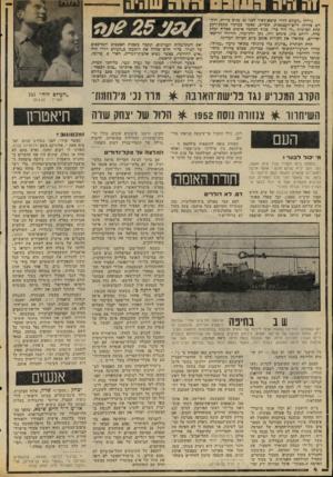 העולם הזה - גליון 2070 - 4 במאי 1977 - עמוד 4 | גיליון ״העולם הזה׳׳ שיצא לאור לפני 25 שנים בדיור! ,הורן־ דש בחלקו ליום־העצמאות, תשי״ב, כאשר במרכזו כתבת־רין ע תחת הכותרת ״זה היה כך׳ .כגוף הכתבה אישים כאלוף