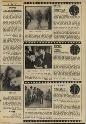 העולם הזה - גליון 2070 - 4 במאי 1977 - עמוד 42 | קולנוע שחקנים כבור־צואה שבע יפהפיות (בריהודה, תל- אביב, איטליה) — נראה שסקג־דלים בכל־זאת עוזרים. אחרי שגאוני המועצה״לביקורת-סרטיס״ומחזות החליטו, לפני מיס־פר