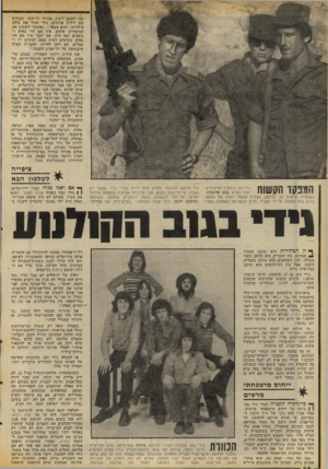 העולם הזה - גליון 2070 - 4 במאי 1977 - עמוד 44 | כמו ראובן רובין, אגדתי וזריצקי, ומבלים שם לילות ארוכים. גידי תכיר את כולם בילדותו, והוא מספר :״אהבתי לשמוע את הסיפורים שלהם, איך הם היו באים ו נוסעים ומה היה.