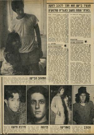 העולם הזה - גליון 2070 - 4 במאי 1977 - עמוד 45 | מצעיר ב..שן הוא הפך לכוכב להקת מוות־ ועתה נחשב כתגלית קולנועית של כוורת נסגרה הקופה, ולא נפתחה עוד עד אחרי המלחמה. גידי גוב מעולם לא סיים את לימודיו, ואינו