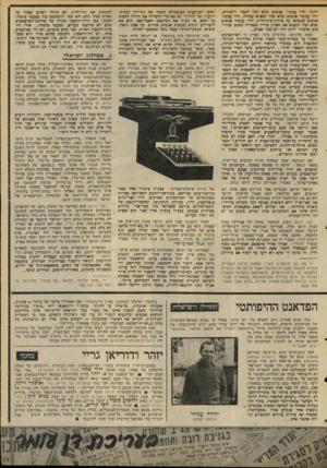 העולם הזה - גליון 2070 - 4 במאי 1977 - עמוד 49 | ריגול• והיו עכשיו אנשים שלא יכלו לקבל דרכונים, והיו עכשיו אנשים שלא יכלו למצוא עבודה, והיו עכשיו אנשים שנכלאו על ביזיון־בית־הדין, והיו עכשיו אנשים ימלא יכלו