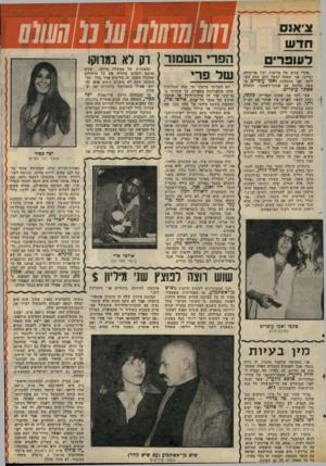 העולם הזה - גליון 2070 - 4 במאי 1977 - עמוד 51 | צ׳אנס חד ש דעופרים ח ס רי ה ש מו ר אחרי שנים של ׳מריבות. ושל אף־פילד. וברוגז, אני שמחה לבשר לכם שהם הש לימו, ואני ׳מתכוונת לאכי עופרים ש עשה ׳סולחה עם