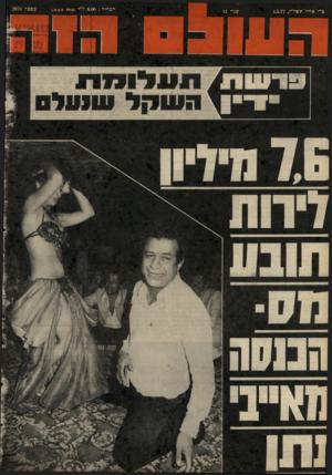 העולם הזה - גליון 2070 - 4 במאי 1977 - עמוד 52 | ייי* 1 1 1 1 ל 7 > 1ר1 ה ש קל