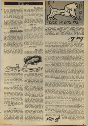 העולם הזה - גליון 2070 - 4 במאי 1977 - עמוד 6 | מכתבים הספד בטוב־טעם הגם שמבחינה פוליטית איני נוטה לאהוד את הקו של אורי אבנרי, ולא פעם אני מתייחסת בספקנות לכתבות 0נ־סציוניות שונות בעיתונו, חייבת אני להו דות