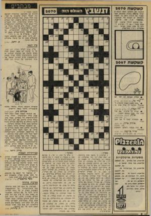 העולם הזה - גליון 2070 - 4 במאי 1977 - עמוד 8 | קשקשת 2 070 ה 9ע ל את דימיונד ונסה למצוא לציור שלמטה נותרת מתאימה, אשר תסביר מה אתה רואה בו. הצעות לכותרות יש לשלוח ל 9י הכתובת : .קשעטאז׳ ,ת. ד 6 .נ ,
