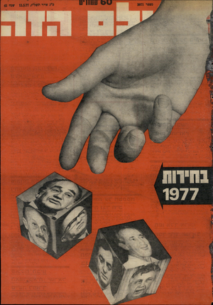 העולם הזה - גליון 2071 - 11 במאי 1977