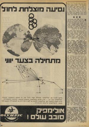 העולם הזה - גליון 2071 - 11 במאי 1977 - עמוד 15   שלהם, קמה סערה ציבורית נגד הוועדה ומסקנותיה אלו — למרות שאפשר וצריך היד. לקבלן, גם כאשר סברו שהקלה מדי עם הדרג המדיני. גונן, מפקדו הגרוע ורד לא־יוצלח של פיקוד