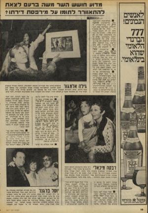 העולם הזה - גליון 2071 - 11 במאי 1977 - עמוד 16 | אחת היצירות שנמכרו היתה ציור של שמואל בק, שנתרם על״ידי אורי. אבנרי.