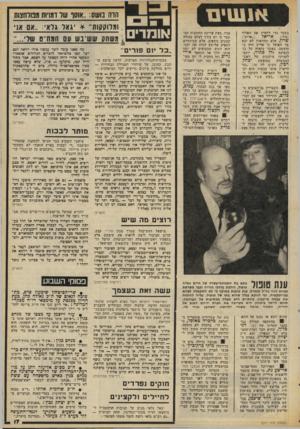 העולם הזה - גליון 2071 - 11 במאי 1977 - עמוד 17   א 1שינו בעבר נדי לראיין את האלוף (מיל ).אריאל שרון, אלא שהראיון לא יצא אל הפועל כי אריק היה בחופשה. כאשר סיפרה על כך הנסיכה לדן פתיר, יועצו לענייני עיתונות של