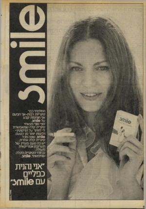 העולם הזה - גליון 2071 - 11 במאי 1977 - עמוד 22   החלפתי כבר סיגריות רבות־אך הפעם אני חותמת קבע על 11 וזתצ. סוף סוף מצאתי סיגריה קלה שמאפשרת לי לוותר על הניקוטין־ ולהנות יותר מן הטעם. 11 וזתצ.שונה מכל סיגריה
